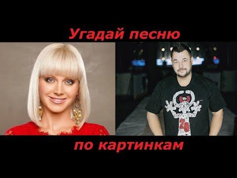 Угадай песню за 10 секунд по картинкам! Русские хиты 90-х. Где логика?