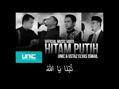 HITAM PUTIH -UNIC [MUSIC LYRIC VIDEO]