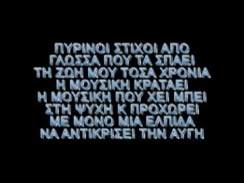 greek hip hop PRODUCTIVE-XTYPWNTAS ME MISOS