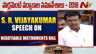 S. R. Vijayakumar Speech On Negotiable Instruments Bill In Lok Sabha | Parliament Sessions | NTV