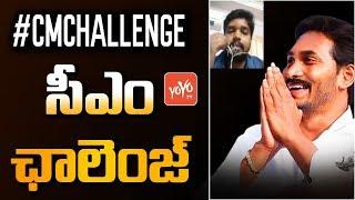 #cmchallenge Viral in Andhra Pradesh for AP CM YS Jagan Mohan Reddy | AP Ministers