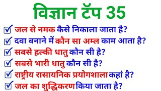 general science Online Test in hindi//science top 35 questions for all Exams//GK quiz in hindi//
