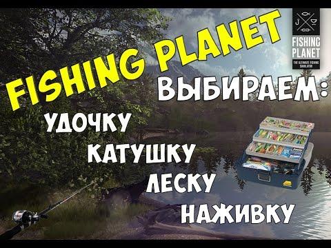 подбор снастей fishing planet