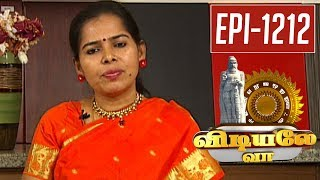 Herbal bathing Powder to cure skin diseases | Unavu Parambariyam | Kalaignar TV