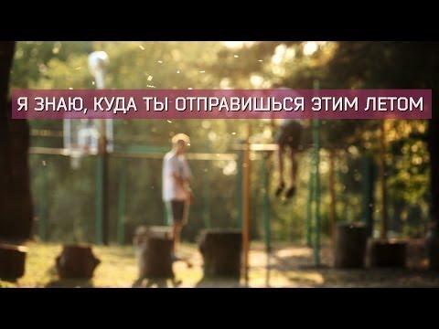 Брейк-данс лагерь Волнорез