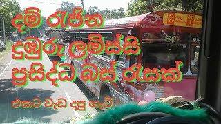 #ඉස්කැමල්srilanka  Modified Sri Lanka bus damn Regina duburu lamissi