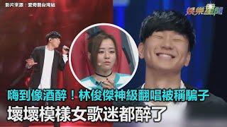 嗨到像酒醉!林俊傑神級翻唱被稱「騙子」 壞壞模樣女歌迷都醉了|三立新聞網SETN.com