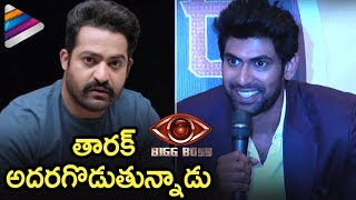 Rana about Jr NTR's Bigg Boss Show | #BiggBossTelugu | #No1YaariWithRana | Telugu Filmnagar