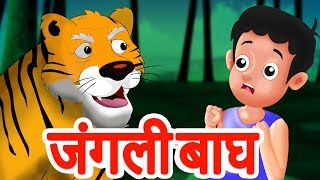 जंगली बाघ और शरारती बच्चा   Tiger And The Naughty Kid Story   Hindi Kids Stories with Moral