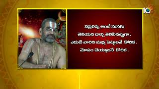 Sri Sri Sri Tridandi Chinna Jeeyar Swamy | Sudarshanam | Episode-129  News