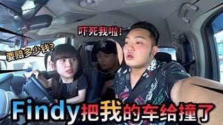 挑战一整天和Findy交换车来驾,结果Findy竟然把Benny的车给撞了!!!!!!!