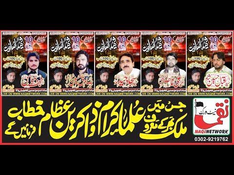 10 June 2019 Live Majlis e Aza  Chak no 6 J,b khachiyan........ zila Faisalabad (NaqiNetwork LIve.)