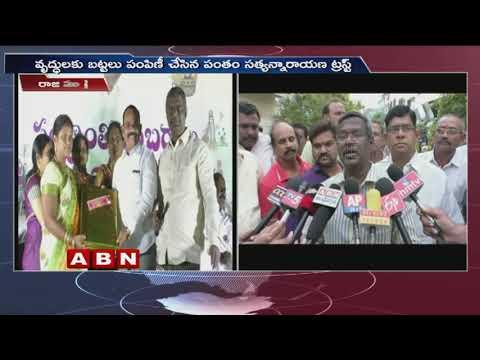 Pantham Satyanarayana Charitable trust conducts Rangoli competitions in Rajahmundry | ABN Telugu