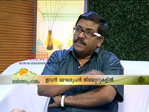 Actor Prakash Bare And Music Director Sharreth Speaks About ivan Megharoopan video