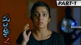 Mantra 2 Full Movie Part 1 || Charmee, Chethan Cheenu