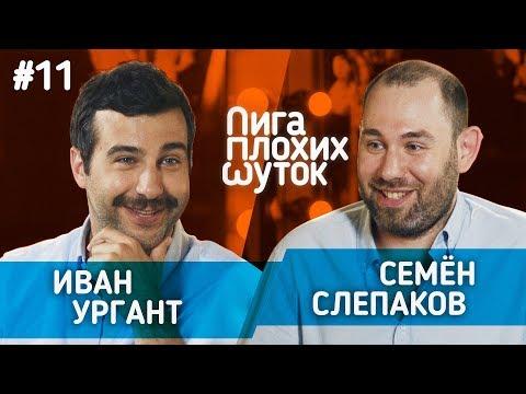 ЛИГА ПЛОХИХ ШУТОК #11 | Иван Ургант х Семён Слепаков