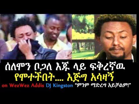 """ሰለሞን ቦጋለ እጁ ላይ ፍቅረኛዉ የሞተችበት እጅግ አሳዛኝ On WezWez Addis DJ Kingston """"ምንም ማድረግ አይቻልም!"""""""