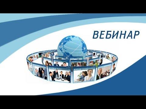 Как качественно подготовить и провести вебинар в GVO конференции  №5