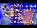 உங்கள் கர்சிபில் இந்த மேஜிக் கத்துகோங்க || kerchief magic trick revealed in tamil || tamil uk
