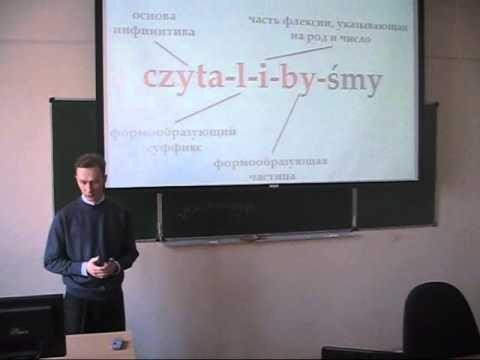 """Видеолекция """"Сослагательное наклонение в польском языке"""""""