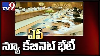 AP new Cabinet first meeting at Amaravati from today