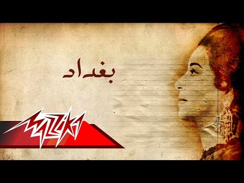 Baghdad - Umm Kulthum بغداد - ام كلثوم