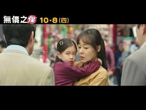 【無價之保】台灣首波預告 10月8日(四) 雙十連假上映