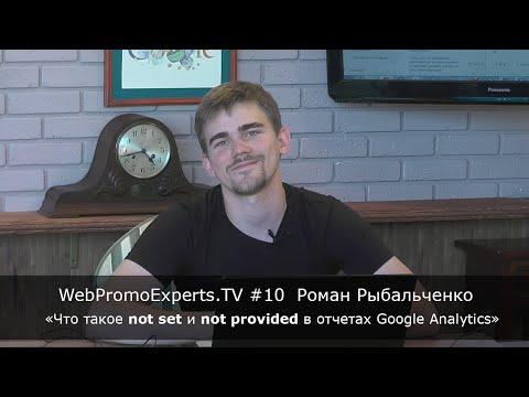 Что такое not set и not provided в отчетах Google Analytics. TV #10