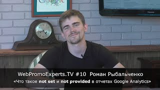 Что такое not set и not provided в отчетах Google Analytics. TV #10
