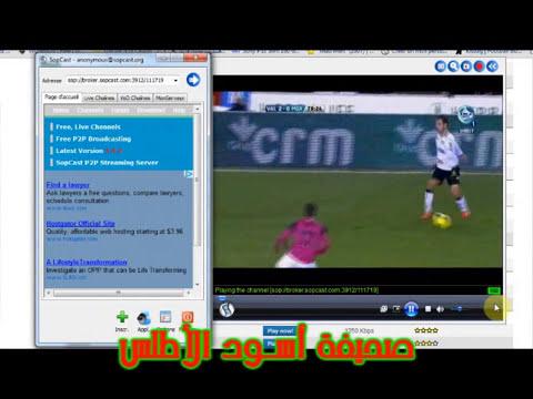 شرح طريقة مشاهدة أقوى الدوريات الأوروبية على الـ Sopcast