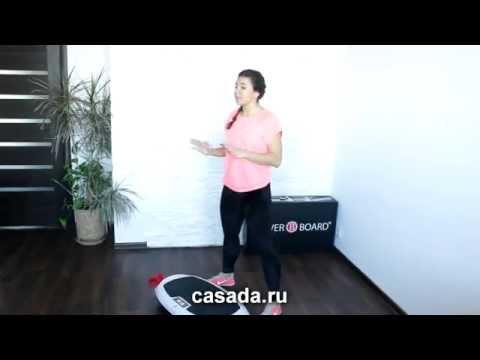 Тренировки в домашних условиях с Power Board от Casada. Лучшие упражнения.