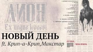 Лион ft. Крип-а-Крип, Макстар - Новый день
