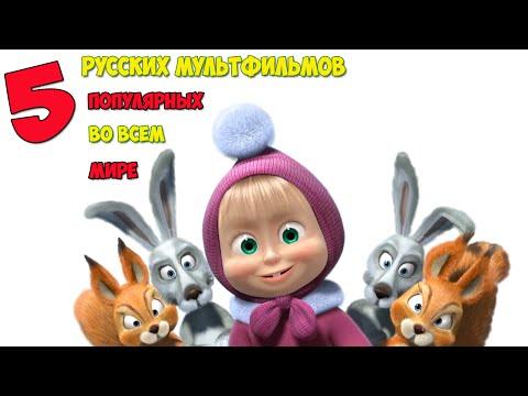 топ 5  российских мультфильмов популярных во всем мире!