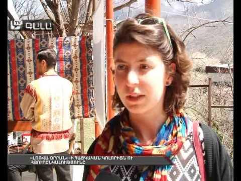 «Լոռվա օրրան»-ի հայկական կոլորիտն ու հյուրընկալությունը