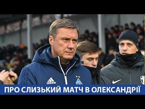 Олександр ХАЦКЕВИЧ: Я сьогодні бачив одну команду, яка хотіла перемогти