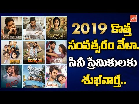 Good News For Movie Lovers..!! | Tollywood | Cinema Updates | Latest Movies | YOYO TV Channel