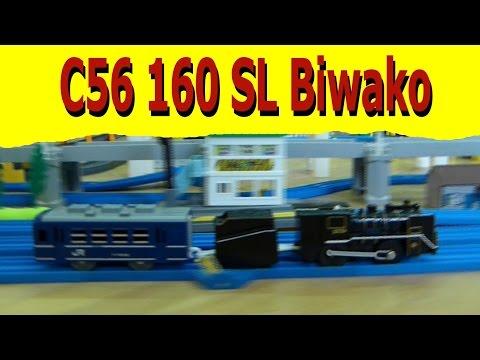 プラレール Tomy/Plarail: the C56-120 SL Biwako steam engine [HD]