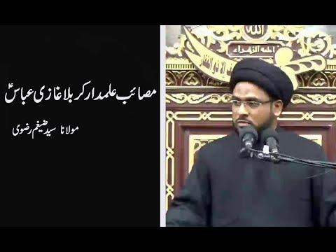 Masaib-E-Alamdar Karbala Ghazi Abbas A.S Maulana Zaigham Rizvi