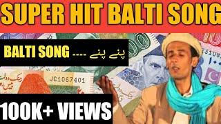 New balti songPany Pany Pany Ali kazim golden