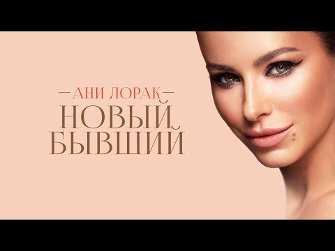 Ани Лорак - Новый бывший (Official Audio 2017)