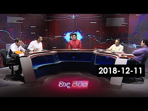 Wada Pitiya - 11th December 2018