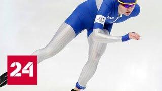 Россиянка Наталья Воронина выиграла бронзу в конькобежном спорте - Россия 24