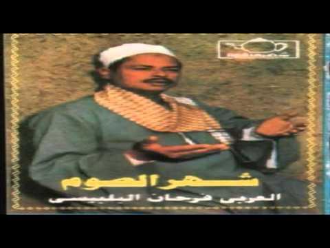 العربي فرحان البلبيسي - اول ماكتب القلم
