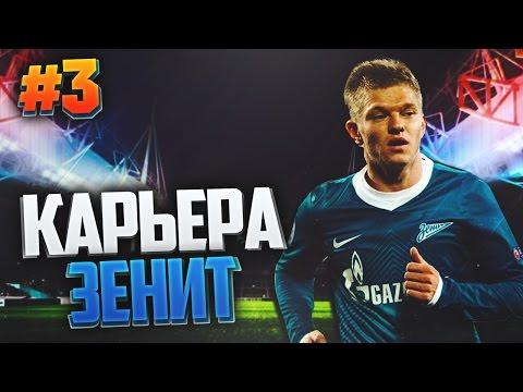 FIFA 17 Карьера за Зенит #3 - ФИНАЛ ПРЕДСЕЗОННОГО ТУРНИРА