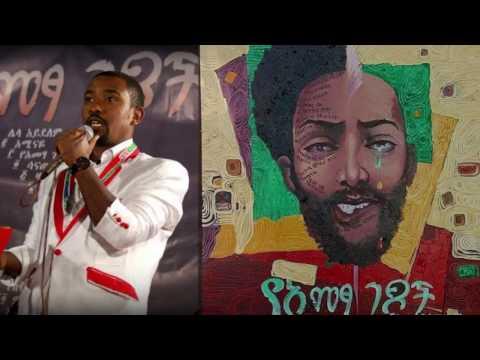 Ethiopia: ከገጣሚና የጥርስ ህክምና ባለሙያው ወጣት ሙሉዓለም  ተገኝ ወርቅ ጋር የተደረገ ቆይታ