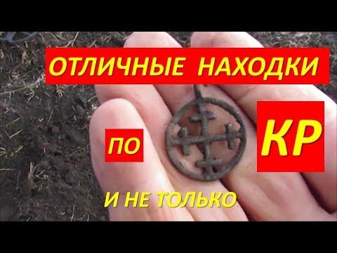 Коп 2017. отличные находки по кр и не только. - youtube.