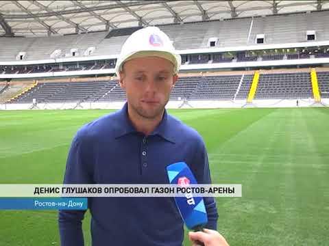Денис Глушаков приехал на Ростов-Арену