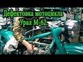 Дефектовка мотоцикла Урал М-62.