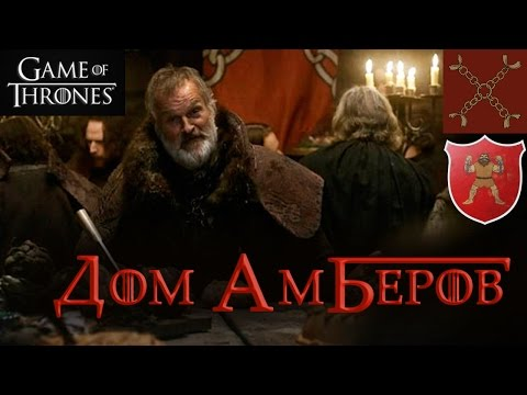 Дом Амберов [Игра престолов] / House Umber [Game of Thrones]