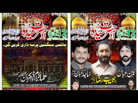 12 March 2020 Live Majlis Aza (Hajveri Town.,,............,,,,,, Faisalabad)